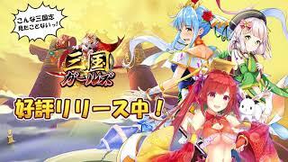 女の子だらけの放置系RPG「三国ガールズ」PV