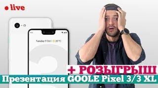 Презентация Google Pixel 3/3 XL и других ништяков на РУССКОМ + РОЗЫГРЫШ