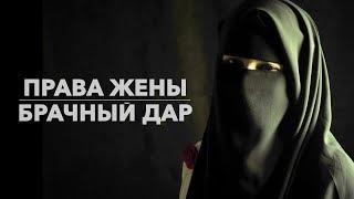 ᴴᴰ Права жены. Брачный дар