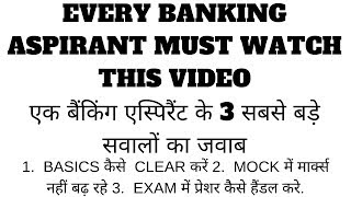 EVERY BANKING ASPIRANT MUST WATCH THIS VIDEO