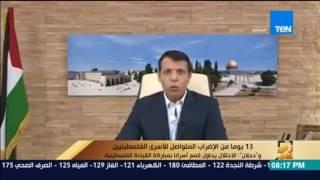 رأي عام | دحلان: الإضراب بطولة يتحدث عنها العالم كله إلا السلطة الفلسطينية
