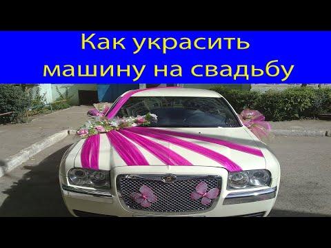 Как на свадьбу украсить машину своими руками на свадьбу фото
