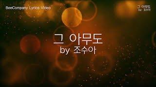 [가사비디오] 그 아무도 by 조수아