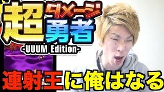 提供:超ダメージ勇者 -UUUM Edition- iOS:https://goo.gl/oO39w0 Andro...