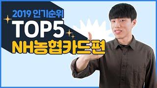 NH농협카드 인기 순위 TOP 5