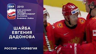 Четвертая шайба сборной России. Россия - Норвегия. Чемпионат мира по хоккею 2019