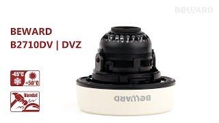 Обзор 2Мп IP-камер BEWARD B2710DV / B2710DVZ, антивандальный корпус, удобный монтаж