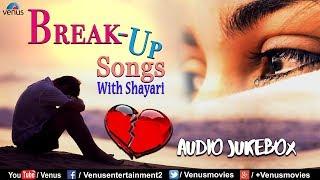 Top Breakup Songs | प्यार में बेवफाई के सबसे दर्द भरे गीत With Shayari |Best Collection Of Sad Songs