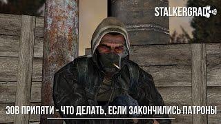 S.T.A.L.K.E.R: Зов Припяти - что делать, если закончились патроны(, 2016-01-24T08:29:06.000Z)
