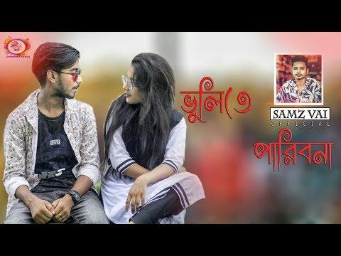 bhulite-paribona-|-ভুলিতে-পারিবনা-|-samz-vai-|-bangla-new-song-2019-|-unlimited-crazy