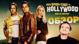 """Однажды в Голливуде""  | ОБЗОР | ""ONCE UPON A TIME IN HOLLYWOOD""  |  Review 🎬"