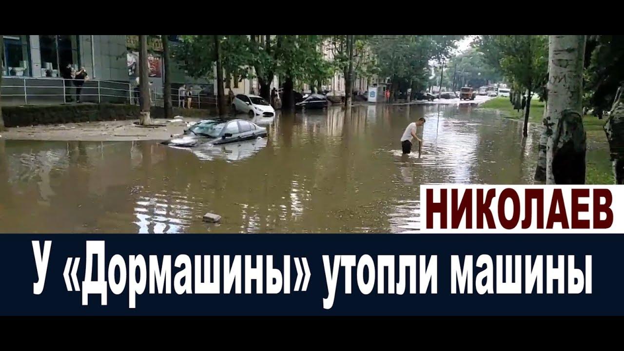 Затопило автомобили в Николаеве после ливня