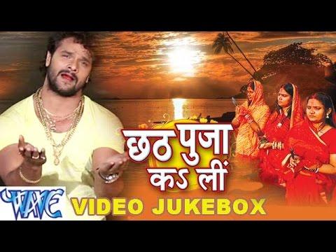 छठ पूजा कS ली - Chhath Puja Kar Li - Khesari Lal - Video JukeBOX - Bhojpuri Chhath Geet