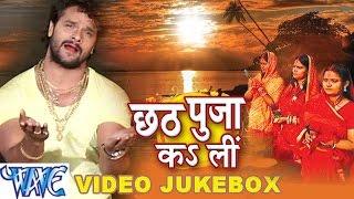 छठ पूजा कs ली chhath puja kar li khesari lal video jukebox bhojpuri chhath geet