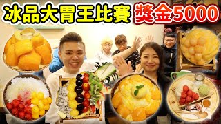 大胃王比賽獎金5000元!決賽吃最多的冠軍!丨MUKBANG Taiwan Competitive Eater Challenge Big Food Eating Show|大食い