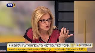 Ο ευρωβουλευτής του ΠΑΣΟΚ (ΕΛΙΑ) Ν. Ανδρουλάκης στην ΕΡΤ3