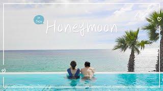 Honeymoon디저트보다 더 달달한 꿀이 뚝뚝 떨어지…