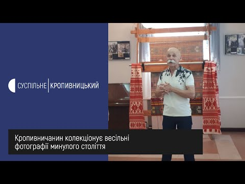 Суспільне Кропивницький: Кропивничанин колекціонує весільні фотографії минулого століття