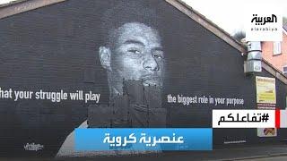 تفاعلكم : لاعبو المنتخب الانجليزي يتعرضون للعنصرية بعد الهزيمة في يورو ٢٠٢٠ وهذا ردهم