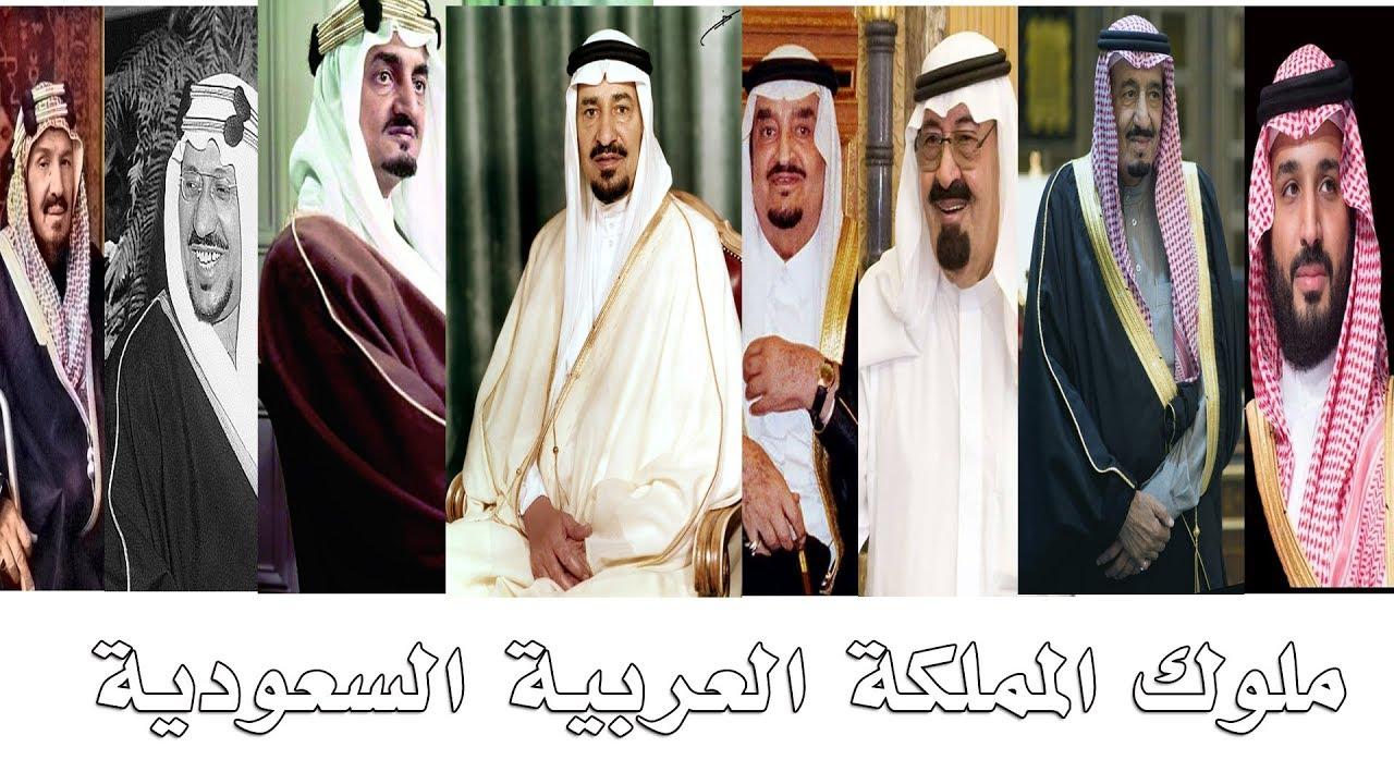 ملوك المملكة العربية السعودية بالترتيب والصور Youtube