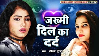 Zakhmi Dil Ka Dard Mohini Dwivedi Sai Recordds Hindi Sad Songs