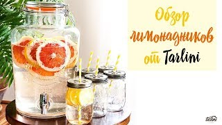 ОБЗОР лимонадников TARLINI