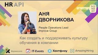 """Аня Дворникова: """"Как создать и поддерживать культуру обучения в компании"""""""