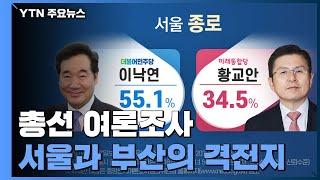 [앵커리포트] 총선 여론조사...서울과 부산의 격전지 …