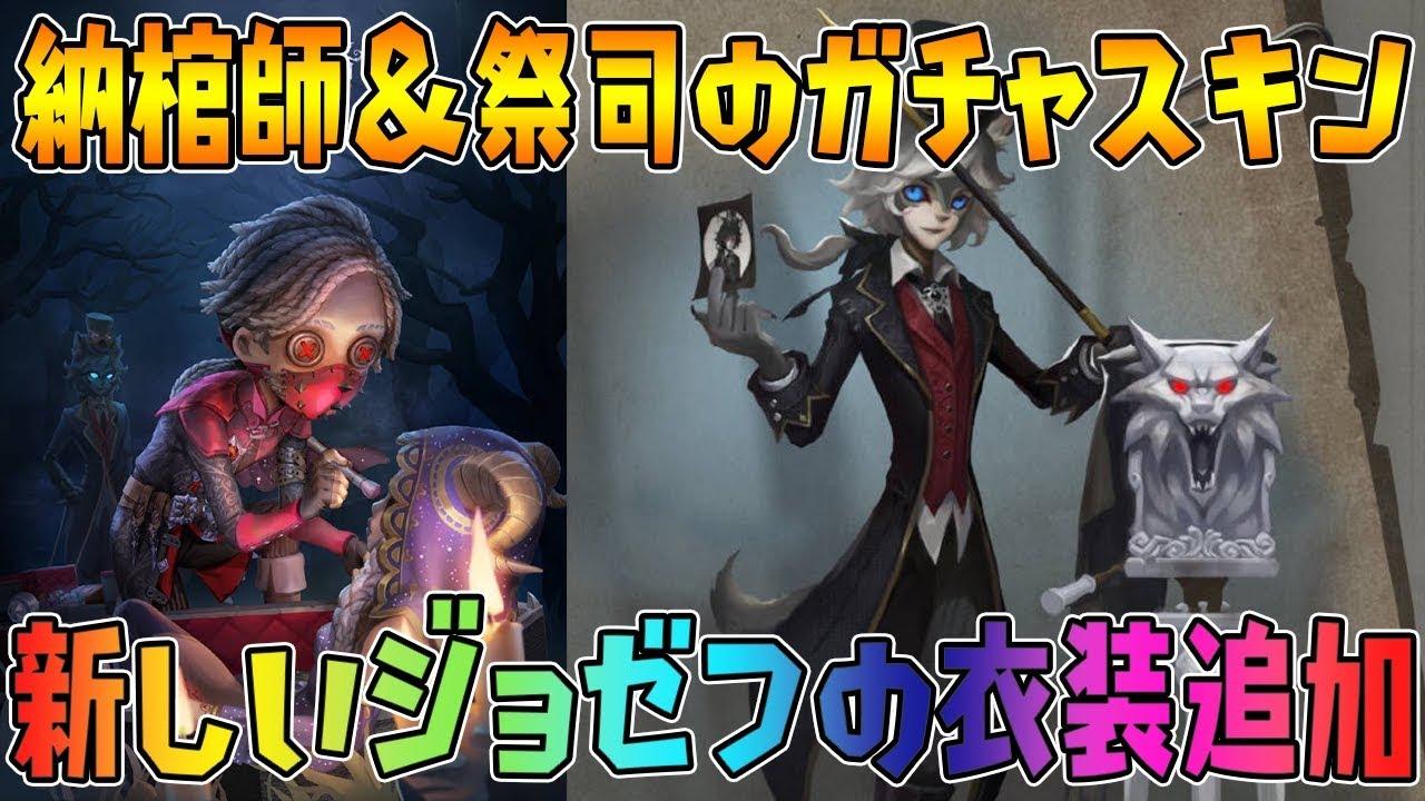 【第五人格】ジョゼフの新衣装追加!新ガチャのテーマは闇に包まれた夜!?【アイデンティティファイブ】【identityV】【ぱんくん】