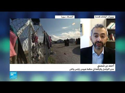 منظمة حقوقية تنتقد -التقاعس- في إعادة أطفال وأمهات محتجزين في بلدان عربية  - 14:55-2019 / 2 / 13