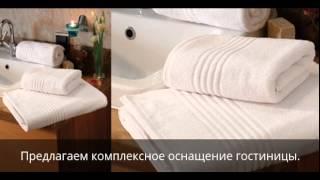 Предлагаем комплексное оснащение гостиницы.(, 2016-03-24T17:09:32.000Z)