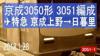 京成電鉄 京成3050形 3051F アクセス特急 京成上野~日暮里