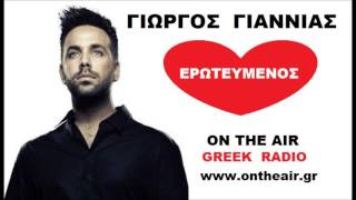 Download Eroteumenos '' Giorgos Giannias / Ερωτευμένος '' Γιώργος Γιαννιας MP3 song and Music Video