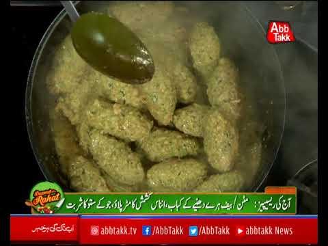 Abb Takk - Daawat-e-Rahat - Episode 270 (Mutton/Beef Hara Dhaniya ke Kabab) - 23 April 2018