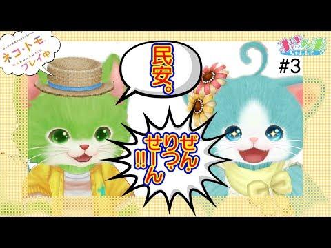 エロゲ声優が育てたネコトモが酷い【たみー#3】