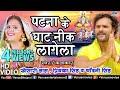 Khesari Lal Yadav का सबसे हिट छठ गीत VIDEO | Patna Ke Ghat Nik Lagela | Bhojpuri Chhath Song