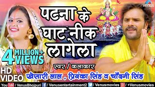 Khesari Lal Yadav का सबसे हिट छठ गीत VIDEO | Patna Ke Ghat Nik Lagela | Bhojpuri Chhath Song