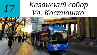 "Троллейбус 17. ""Казанский собор - ул. Костюшко""."