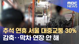 추석 연휴 서울 대중교통 30% 감축‥막차 연장 안 해…