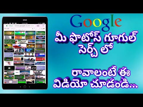 How is my photos google search telugu 2018