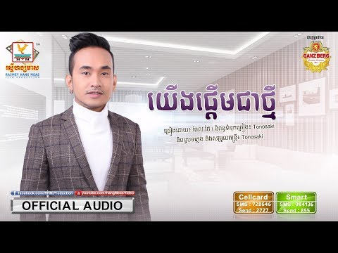 Yerng Pderm Chea Thmey - Thel Thai [OFFICIAL AUDIO]