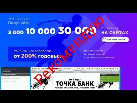 + Отзыв на курс Sprint, Роман Пузат, Как получать доход 3000-30 000 р./мес. с сайта уже через месяц
