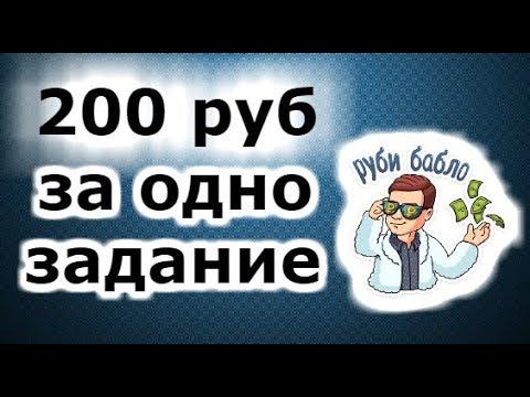 ИДЕАЛЬНЫЙ САЙТ для заработка денег в интернете БЕЗ ВЛОЖЕНИЙ 200 рублей за одно задание!