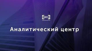 видео Аналитический центр SRG