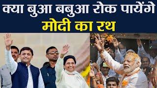 SP BSP Alliance: क्या Akhilesh Mayawati दोहरा पाएंगे Mulayam Kanshi Ram वाला इतिहास |वनइंडिया हिंदी