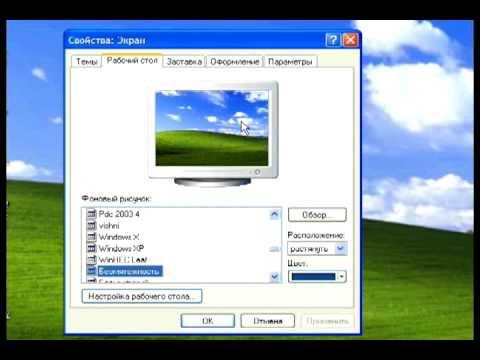 как поставить на заставку компьютера фото