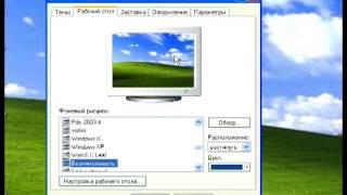 Как установить обои на рабочий стол компьютера?(Забирайте свой бесплатный экспресс-видеокурс по пользованию компьютером всего за 55 минут! http://www.kurs-pc-dvd.ru/rass..., 2011-07-25T18:12:29.000Z)