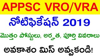 APPSC VRO/VRA Notification 2019 || AP VRO,VRA Recruitment notification update || AP VRO/VRA News.