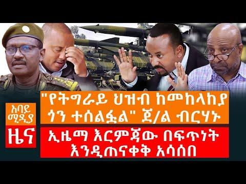 Abbay Media Daily News November 5,2020 አባይ ሚዲያ ዕለታዊ ዜና Ethiopia News Today