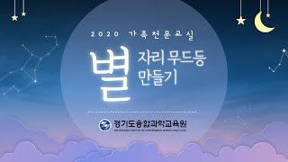 2020 가족천문교실[별자리무드등 만들기]